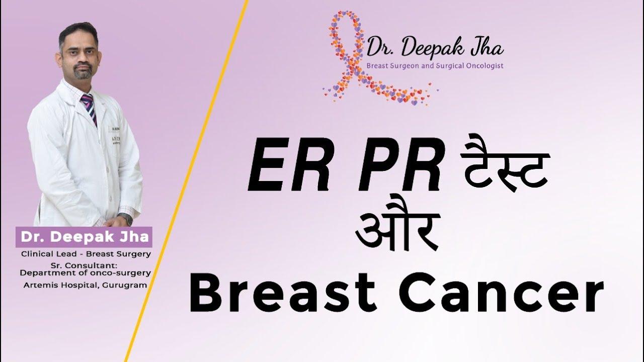 स्तन कैंसर के उपचार में ER-PR परीक्षण का महत्व ER/ PR receptor and IHC testing in breast cancer