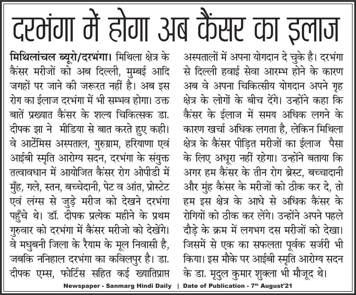 news-ads-dr-deepak-jha